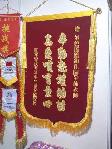 旗帜布料案例:赠与金色摇篮幼儿园老师的感谢锦旗