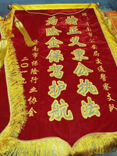 保险行业协会赠与济南市公安局的感谢锦旗