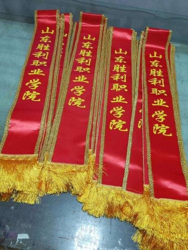 旗帜布料批发:山东胜利职业学院绶带案例